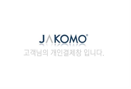 일산전시장 - 김정아  고객님의 개인결제창입니다.
