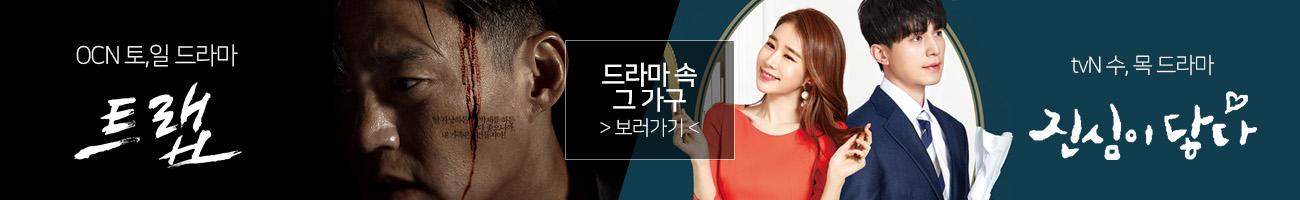 드라마 트랩, 진심이 닿다