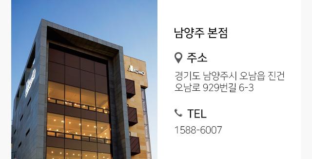 남양주 본점 사진